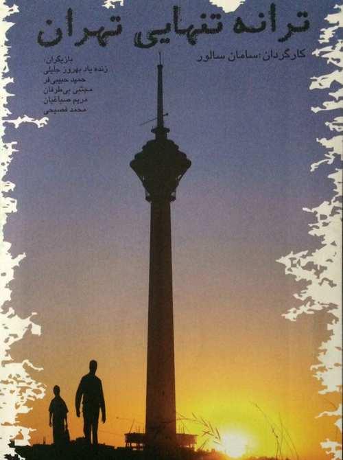 فیلم ترانه تنهایی تهران