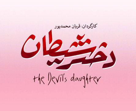 فیلم دختر شیطان
