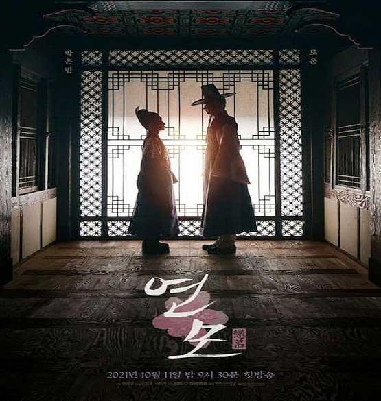 دانلود سریال کره ای علاقه پادشاه