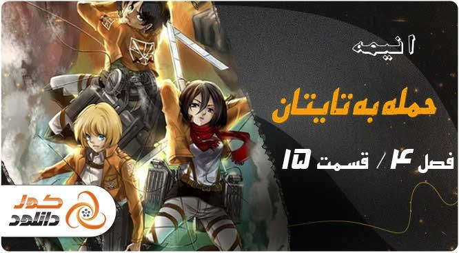 قسمت 15 فصل چهارم انیمه Attack on Titan