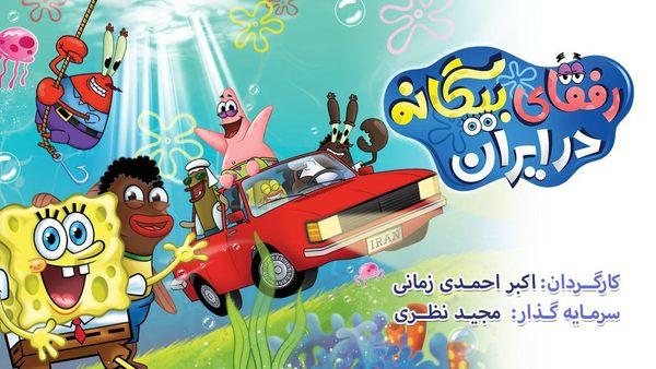 دانلود انیمیشن باب اسفنجی رفقای بیگانه در ایران