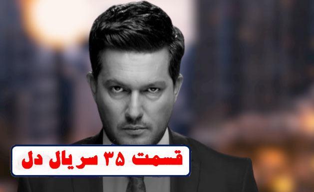دانلود قسمت 35 سریال دل