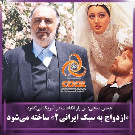 فیلم ازدواج به سبک ایرانی 2