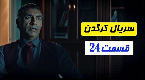 سریال کرگدن قسمت 24 بیست و چهارم