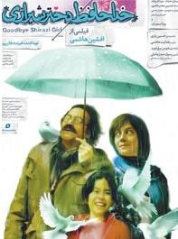 دانلود فیلم خداحافظ دختر شیرازی