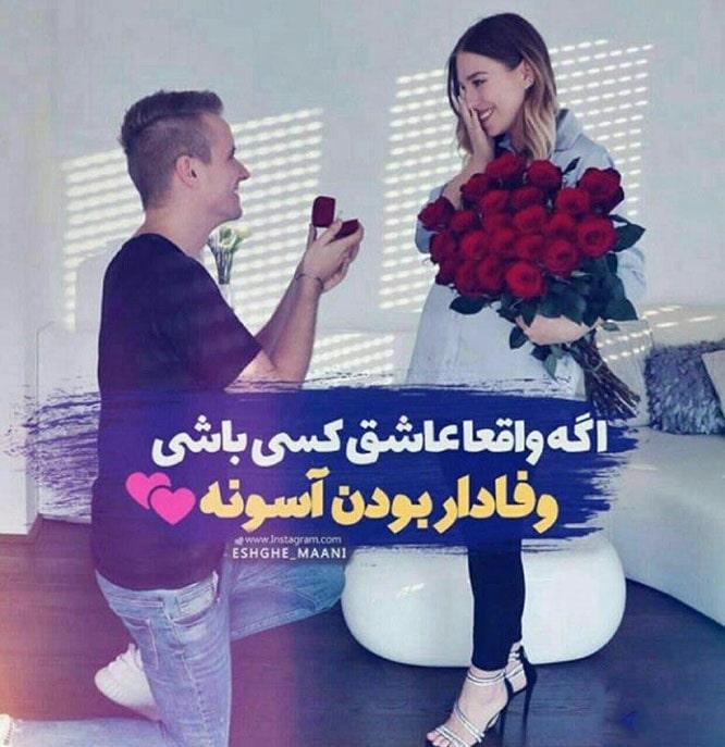 عکس پروفایل عاشقانه با متن دونفره 2020