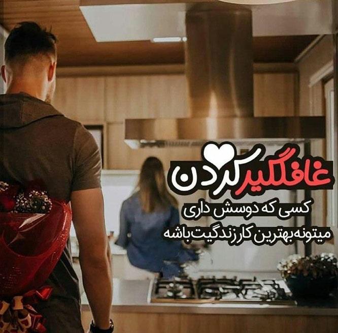عکس پروفایل عاشقانه با متن دونفره 1399