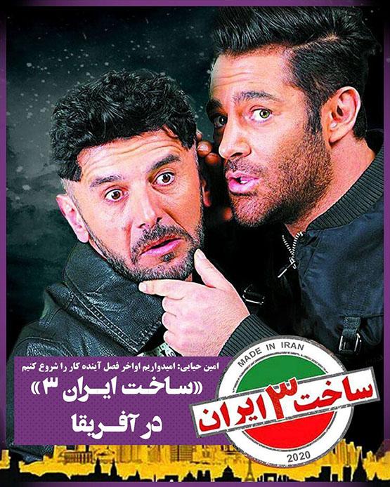 دانلود فصل سوم ساخت ایران