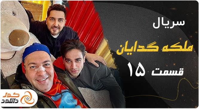 دانلود سریال ملکه گدایان قسمت 15