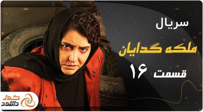 دانلود سریال ملکه گدایان قسمت 16