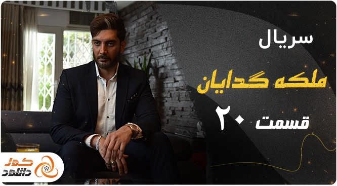 دانلود سریال ملکه گدایان قسمت 20