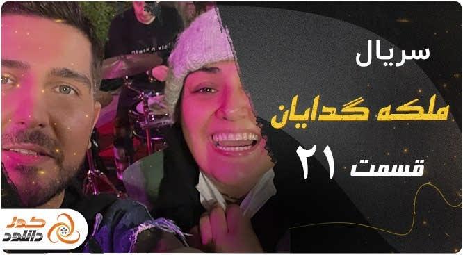 دانلود سریال ملکه گدایان قسمت 21
