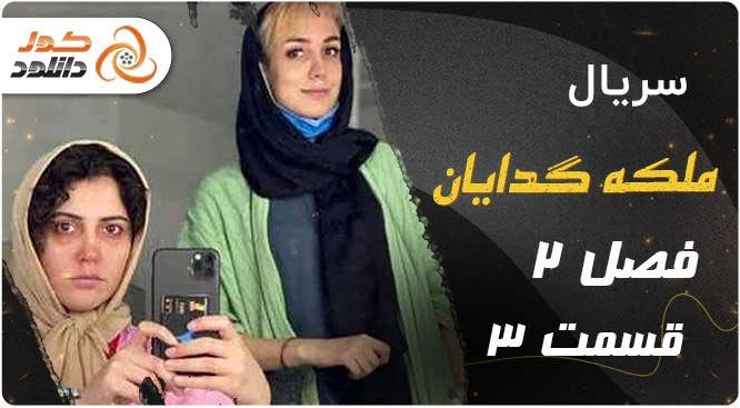 دانلود سریال ملکه گدایان قسمت 22
