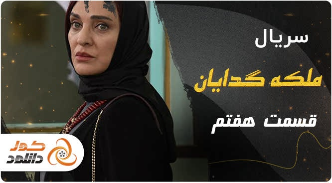 قسمت هفتم سریال ملکه گدایان