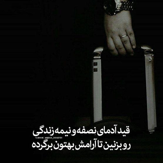 پروفایل عاشقانه غمگین خاص