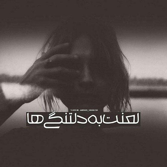 عکس پروفایل عاشقانه غمناک