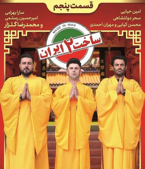 قسمت دهم فصل دهم ساخت ایران