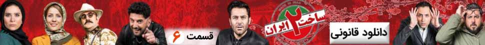 دانلود فصل دوم ساخت ایران