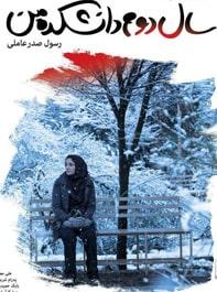 دانلود فیلم سال دوم دانشکده من