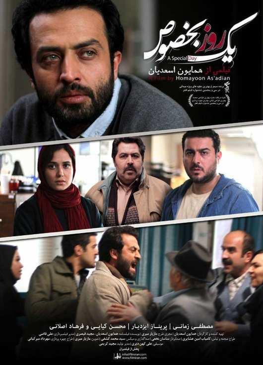 دانلود فیلم یک روز به خصوص - Yek roze bekhosoos