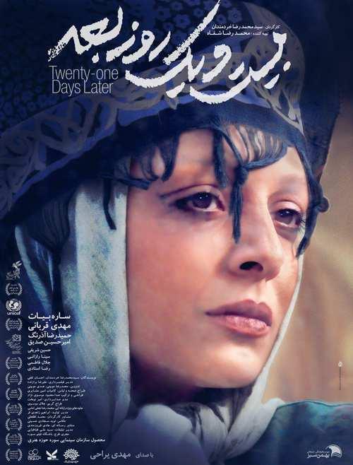 فیلم ایرانی بیست و یک روز بعد