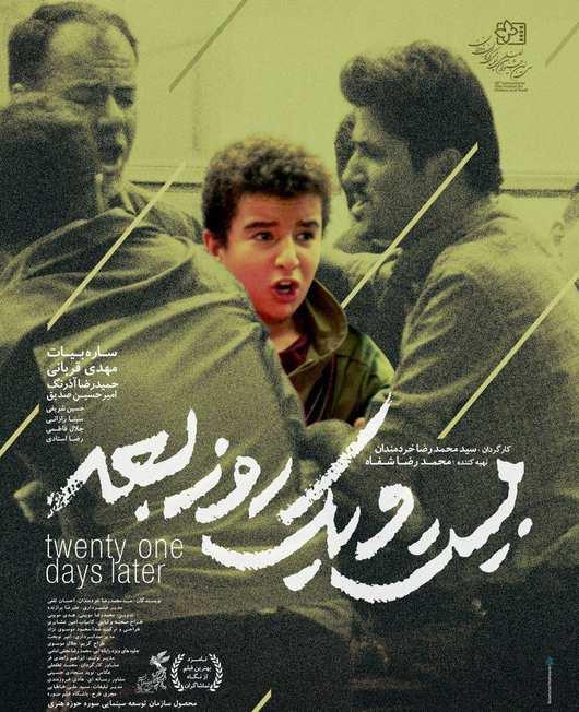 فیلم بیست و یک روز بعد