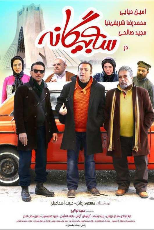 دانلود فیلم سه بیگانه | دانلود فیلم 3 بیگانه در سرزمین ناشناخته