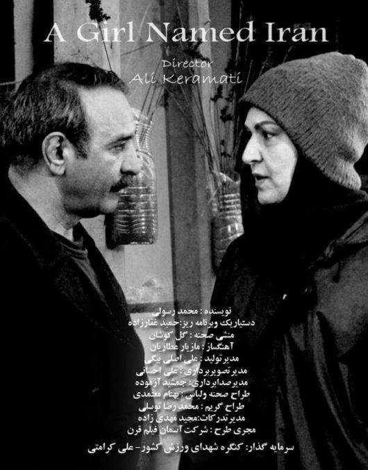 دانلود فیلم دختری به نام ایران