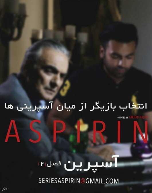 فصل دوم سریال آسپرین