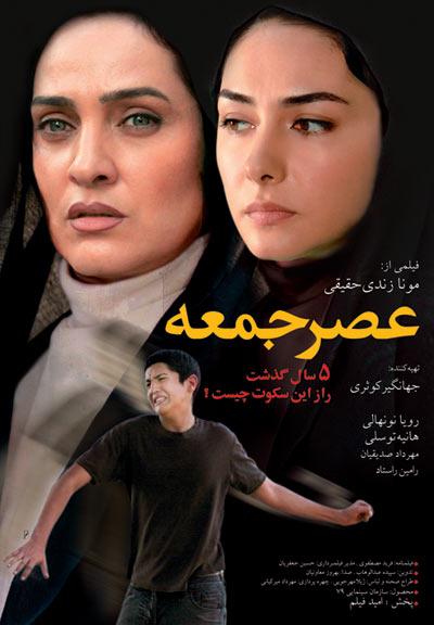 دانلود فیلم سنمایی ایرانی عصر جمعه