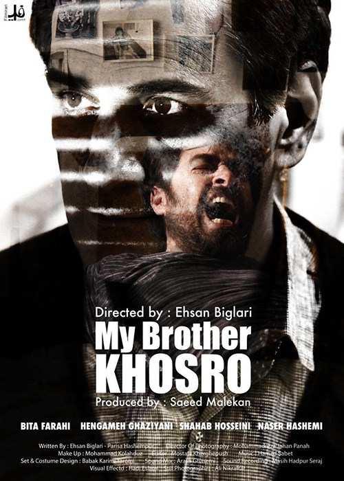فیلم برادرم خسرو