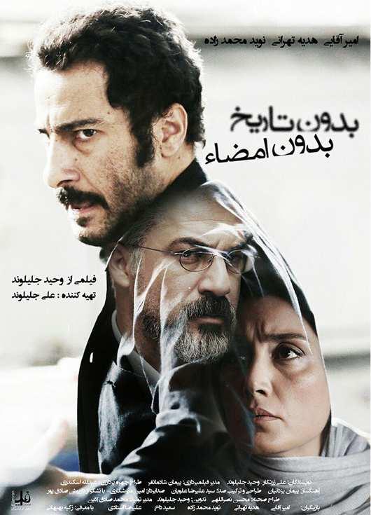 فیلم ایرانی بدون تاریخ بدون امضا