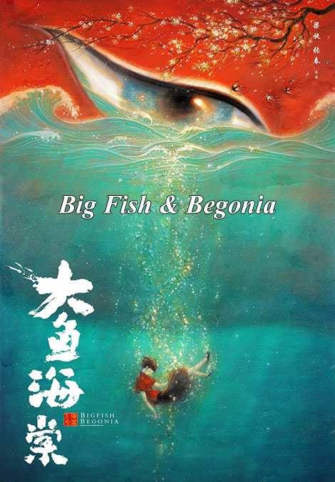 انیمیشن ماهی بزرگ و بگونیا