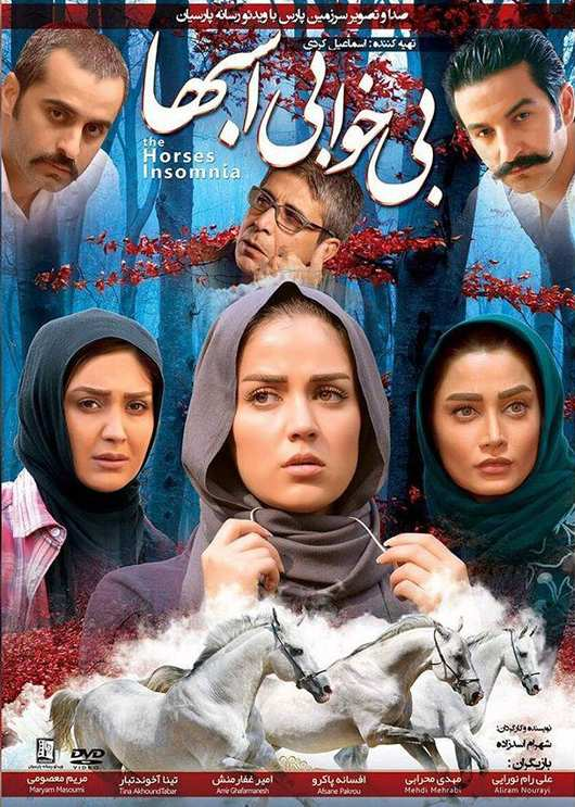 دانلود فیلم بی خوابی اسب ها - Bikhabi Asbha