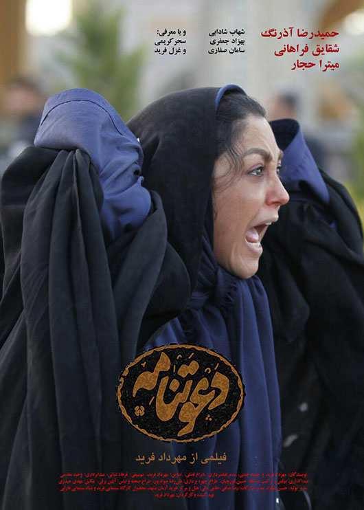 فیلم ایرانی دعوتنامه