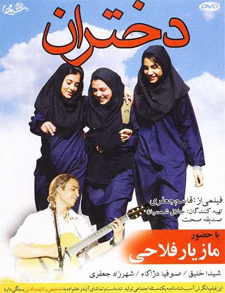 دانلود فیلم دختران