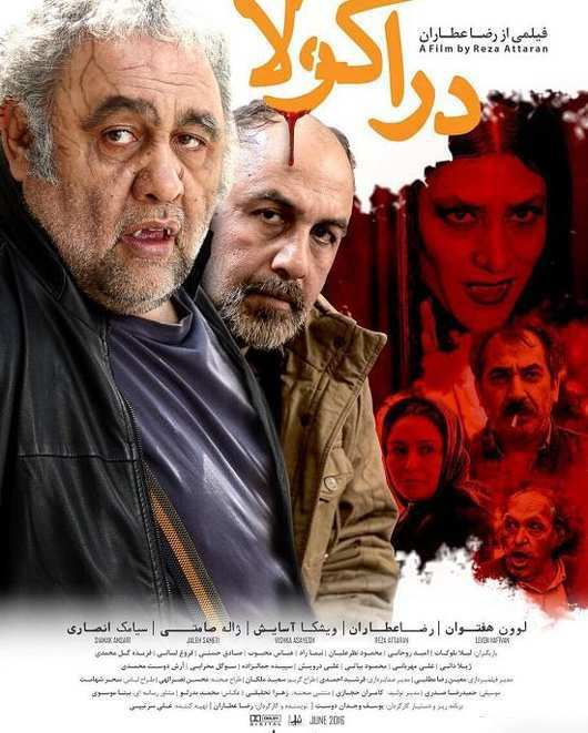 Dracula 1  نقد فیلم دراکولا ساخته رضا عطاران