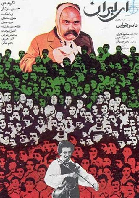 دانلود فیلم ای ایران