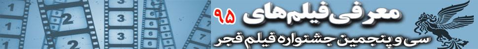 معرفی اسامی فیلم های جشنواره فجر 1395