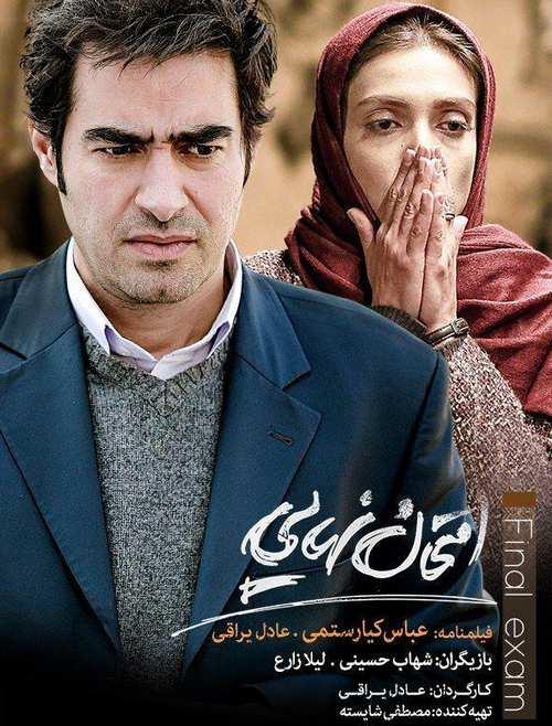 دانلود رایگان فیلم سینمایی ایرانی امتحان نهایی