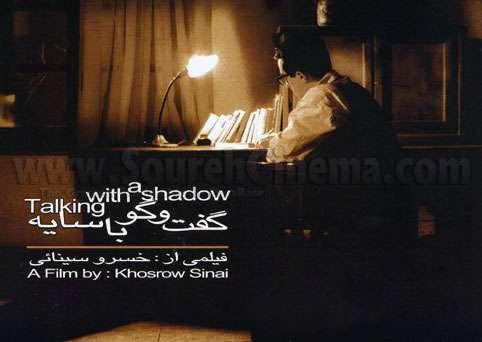 فیلم گفتگو با سایه