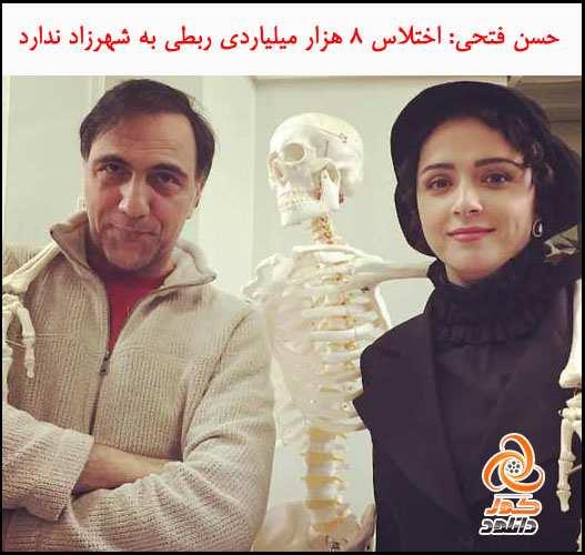 حسن فتحی اختلاس سریال شهرزاد