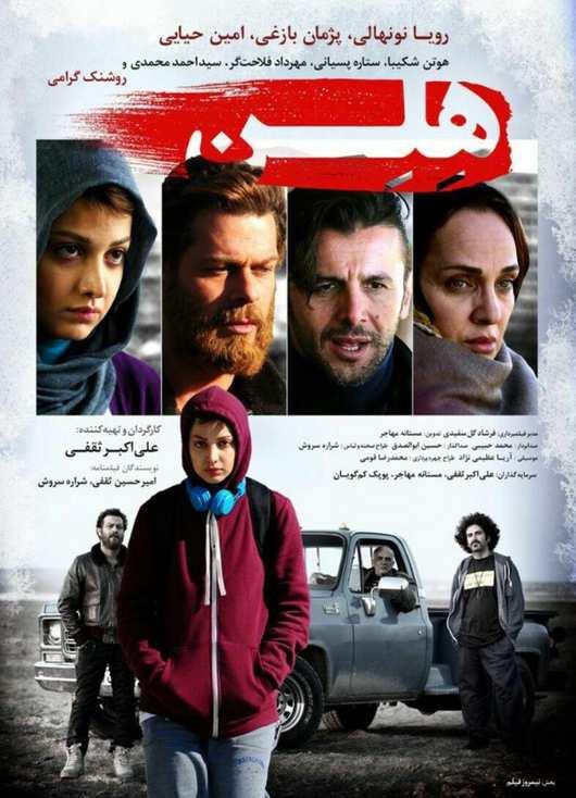 فیلم ایرانی هلن