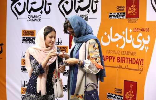 مراسم اکران فیلم تابستان داغ