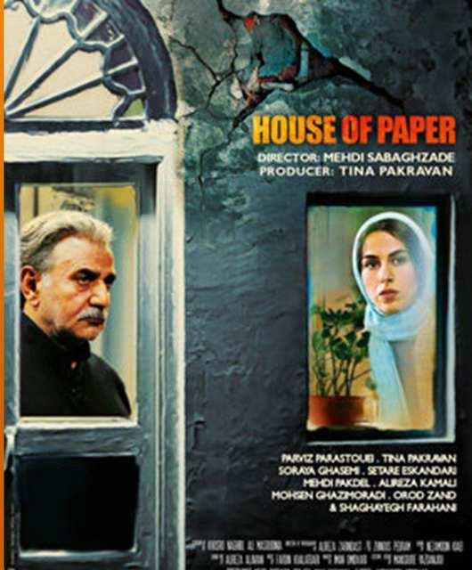 فیلم خانه کاغذى