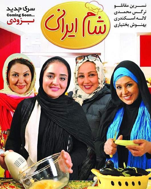 دانلود فصل 8 شام ایرانی کامل
