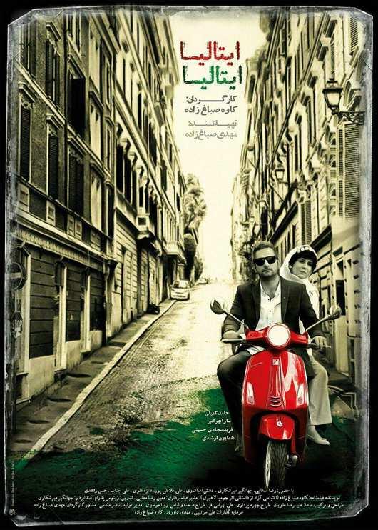 فیلم ایرانی ایتالیا ایتالیا
