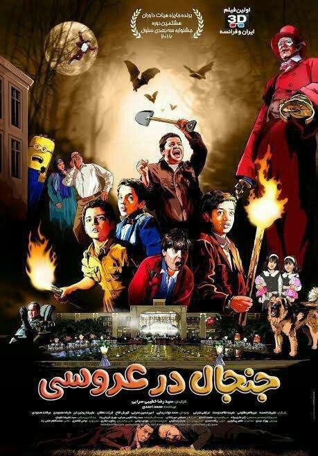 دانلود فیلم جنجال در عروسی - Janjal Dar Aroosi