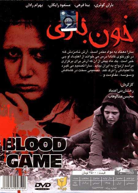 عکس فیلم خون بازی