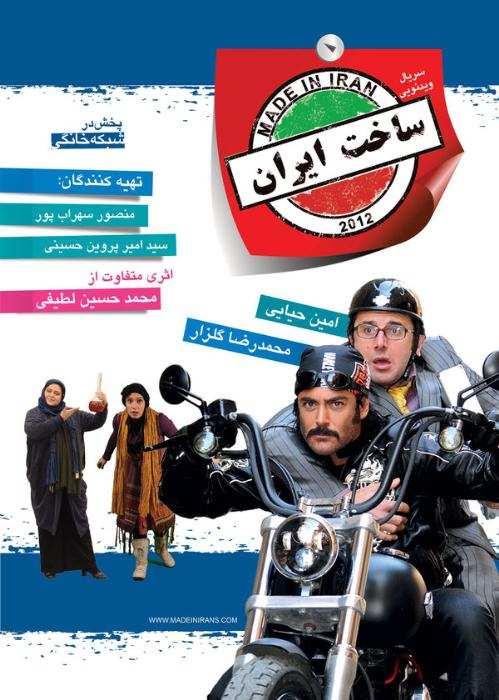 دانلود کامل سریال ساخت ایران
